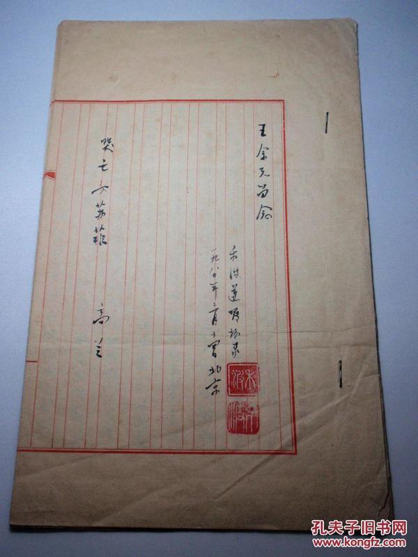 高兰《哭亡女苏菲》     毛笔抄本    双面红格笺  共十二面      著名诗人禾波抄赠作家王余