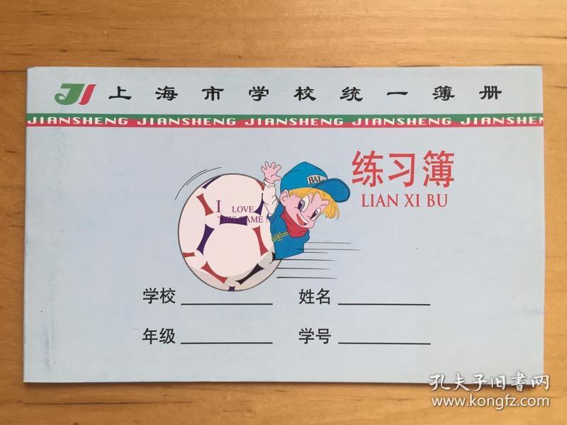 上海市学校统一簿册 练习簿 K102-1