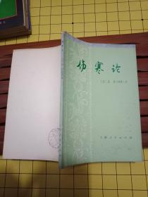 伤寒论(1976年一版一印)  私藏9品如图 ---------上海中医学院中医基础理论教研室校注