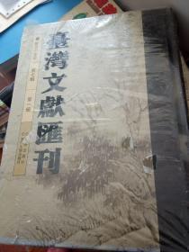 台湾文献汇刊 第七辑 第一 林尔嘉家族物产关系文书