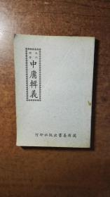 孔门理学 中庸辑义(非常好的一本中庸注解本,绝对好书,绝对低价,私藏品还好,自然旧)