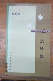 沉吟集(诗人文丛第四辑)(作者签赠本,附毛笔信两纸)。。。