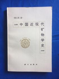 中国近现代矿物学史(1640-1949) 作者:崔云昊 出版社:科学出版社【品佳】