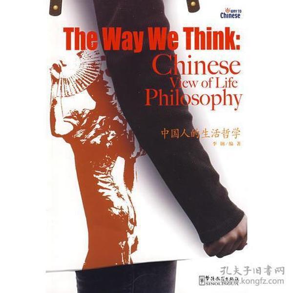 中国人的生活哲学(汉英对照)