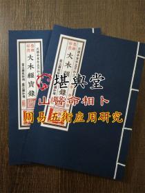 鲁班秘书 大木经宝录 上下卷全 修法咒语 符卷真言 雷法显祖师传