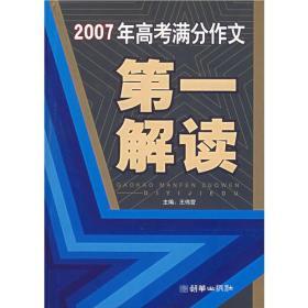 2007年高考满分作文第一解读
