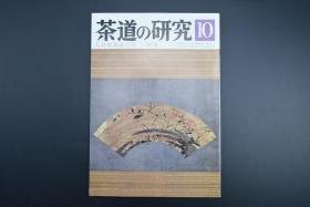 《茶道的研究》 1984年10月号总347号 日本茶道杂志 全书几十张图片介绍日本茶道茶器茶摆放流程和茶相关文化文学日文原版(每期具体内容详见目录图片)茶道仅仅是物质享受 而且通过茶会学习茶礼 陶冶性情