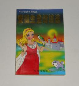 安徒生童话精选 1998年