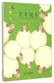 羊年说羊:《乙未年》邮票珍藏