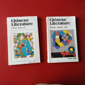 中国文学 英文季刊1986年1期9品 5007