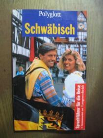 Schwäbisch 德文导游