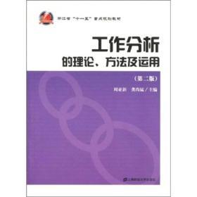 工作分析的理论、方法及运用(第2版)