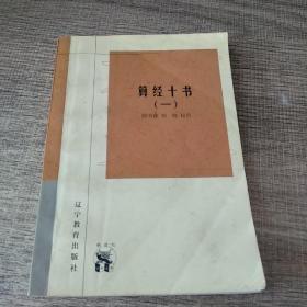 算经十书 第一册