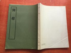 词综 中华书局