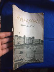60年第一版第一次印刷《中国历史博物馆》(通史陈列预展说明)
