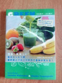 日本原版书:グリーンスムージーをはじめよう(果蔬健康食谱)