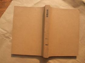 《音乐研究》1980年 复刊号1—4期全年(季刊) 合订本