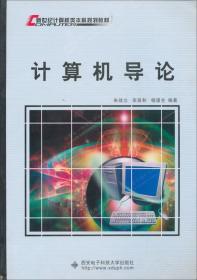 新世纪计算机类本科规划教材:计算机导论