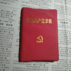 中国共产党章程(2002)