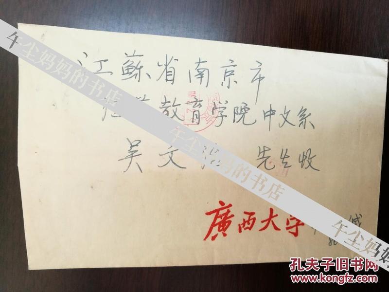 广西大学中文系【王思焜 信札2页】有实寄封
