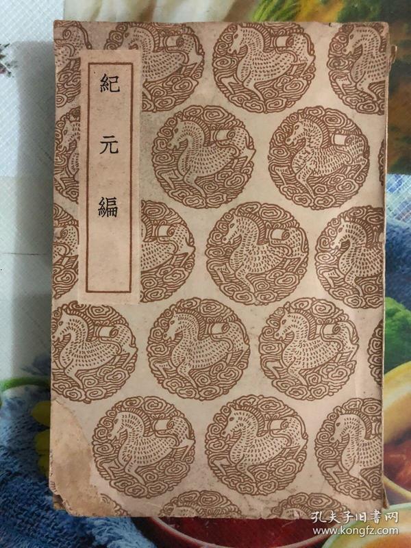 民国旧书:集成初编(纪元编)初版
