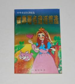 世界著名童话精选  1998年
