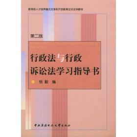 行政法与行政诉讼法学习指导书