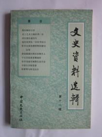 文史资料选辑(第十一辑)·私人藏书未翻阅