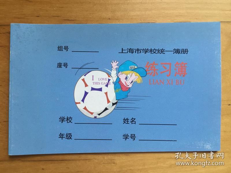 上海市学校统一簿册 练习簿 K102-1 苏州生产