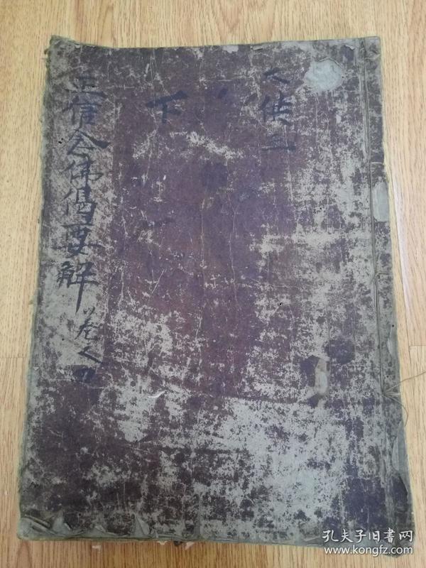 明历四年(1658年)和刻《正信念佛偈要解》大本一册,全汉文