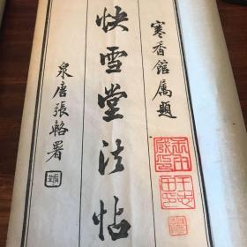 快雪堂法帖/议价wangwucheng1969