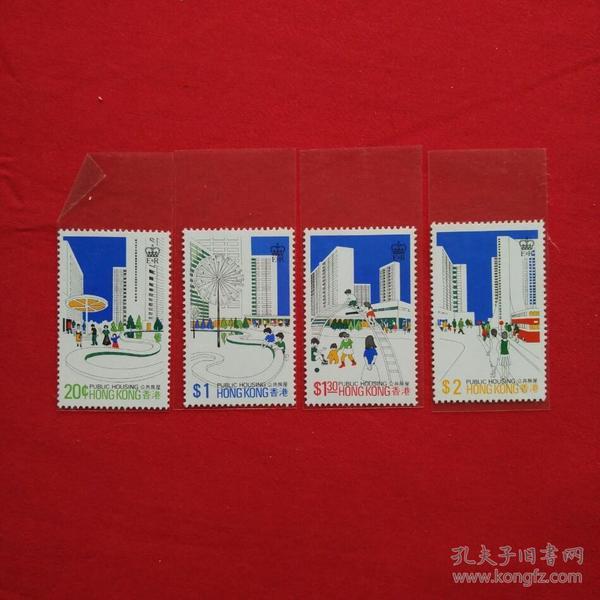 香港邮票HS22公共房屋香港街道儿童公园水池鱼池凉亭收藏珍藏集邮