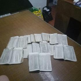 《御批历代通鉴辑览》及《王凤洲纲鉴会纂》二编共十三册每册卷数相加共80卷