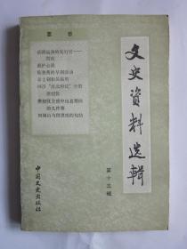 文史资料选辑(第十三辑)·私人藏书未翻阅