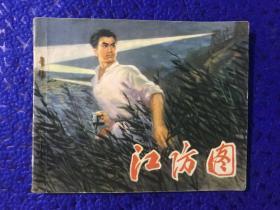 连环画 【江防图】