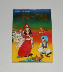 一千零一夜童话 胡亦乐主编 1998年