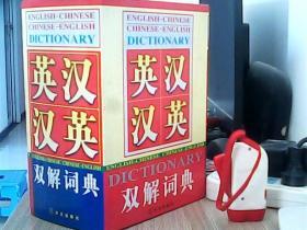 英汉汉英双解词典【硬精装 全四卷  接近全新】