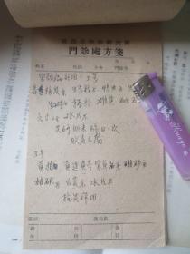 陕西省中医研究所 六七十年代手写 癌症等处方