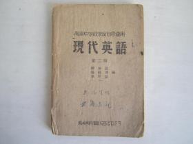 现代英语(第二册)   民国35年再版