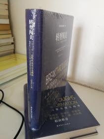 """转型闯关:""""十三五"""" 结构性改革历史挑战(未开封 轻微蹭皮)"""