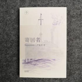 【签名本】严歌苓亲笔签名《寄居者》,2014年一版一印,严歌苓长篇小说定本,一部中国版《辛德勒的名单》 《乱世佳人》