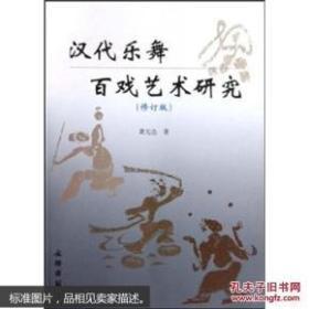 汉代乐舞百戏艺术研究(修订版)(平)
