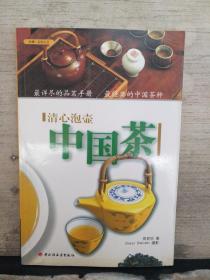 清心泡壶中国茶