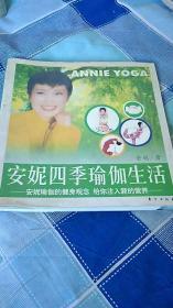 安妮四季瑜伽生活