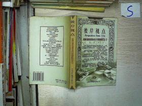 彼岸视点-美国国家地理杂志中国探险纪实(2).**