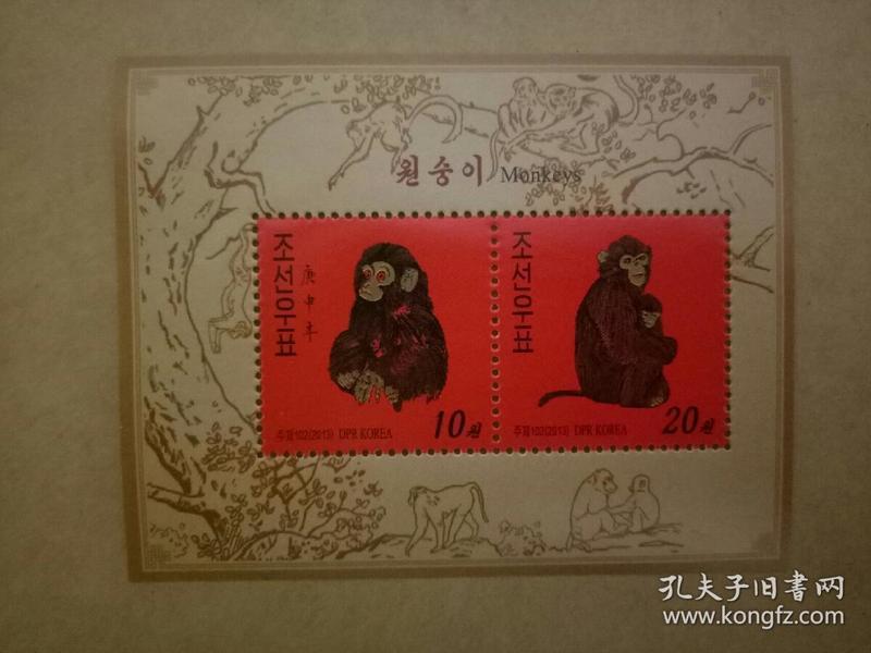 朝鲜邮票猴票珍藏版(2013)