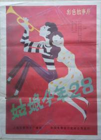 中国经典年画宣传画电影海报大展示-----全开-----《姑娘今年28》-----手绘版-----虒人荣誉珍藏