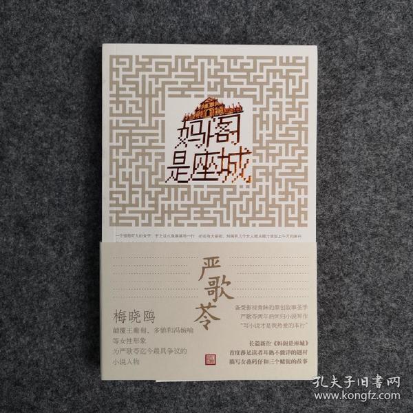 【签名本】严歌苓亲笔签名《妈阁是座城》,繁体签名少见,李少红导演同名电影,2020年上映