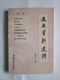 文史资料选辑(第十二辑)·私人藏书未翻阅