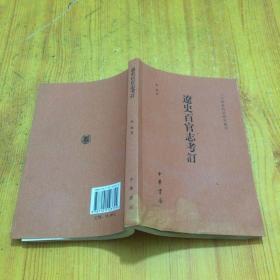 辽史百官志考订 一版一印正版  [看图]【书受潮不影响看书】
